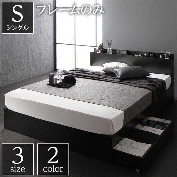 インテリア・寝具・収納 ベッド ベッドフレーム 関連 木製 宮付き コンセント付き キャスター付き引き出し 収納ベッド ブラック シングル ベッドフレームのみ
