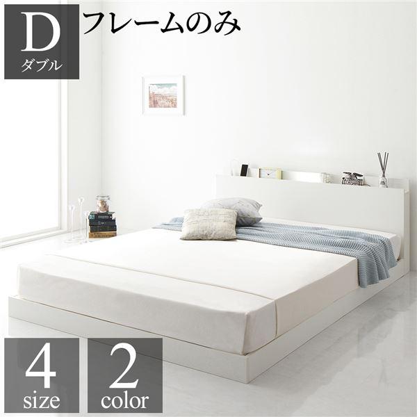 ベッド ベッドフレーム 関連 ベッド 低床 ロータイプ すのこ 木製 LED照明付き 棚付き 宮付き コンセント付き シンプル モダン ホワイト ダブル ベッドフレームのみ