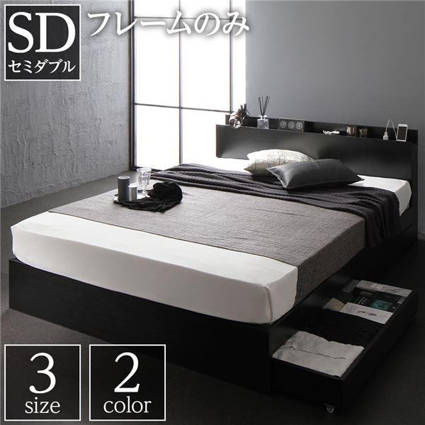インテリア・寝具・収納 ベッド ベッドフレーム 関連 木製 宮付き コンセント付き キャスター付き引き出し 収納ベッド ブラック セミダブル ベッドフレームのみ