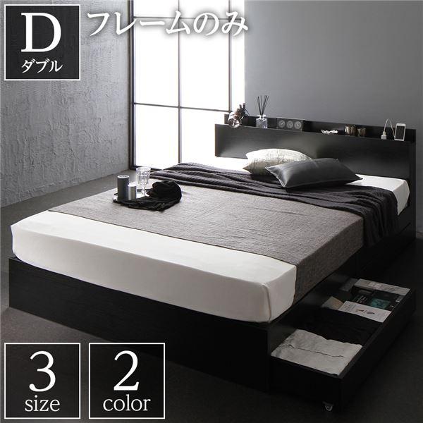 インテリア・寝具・収納 ベッド ベッドフレーム 関連 木製 宮付き コンセント付き キャスター付き引き出し 収納ベッド ブラック ダブル ベッドフレームのみ