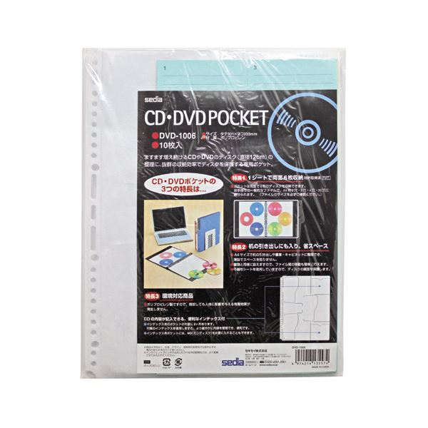 ファイル・バインダー CD・DVDポケット クリアケース・クリアファイル 関連 関連 CD・DVDポケット A4タテ2 両面6ポケット・3・4・30穴 両面6ポケット DVD-1006 1セット(100枚:10枚×10パック), オートパーツ:ba093fd3 --- sunward.msk.ru
