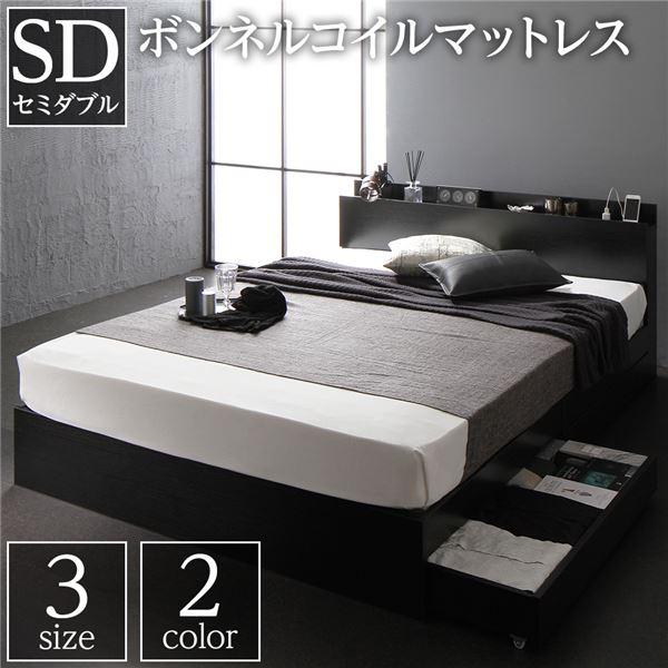 インテリア・寝具・収納 ベッド フレーム・マットレスセット 関連 木製 宮付き コンセント付き キャスター付き引き出し 収納ベッド ブラック セミダブル ボンネルコイルマットレス付き