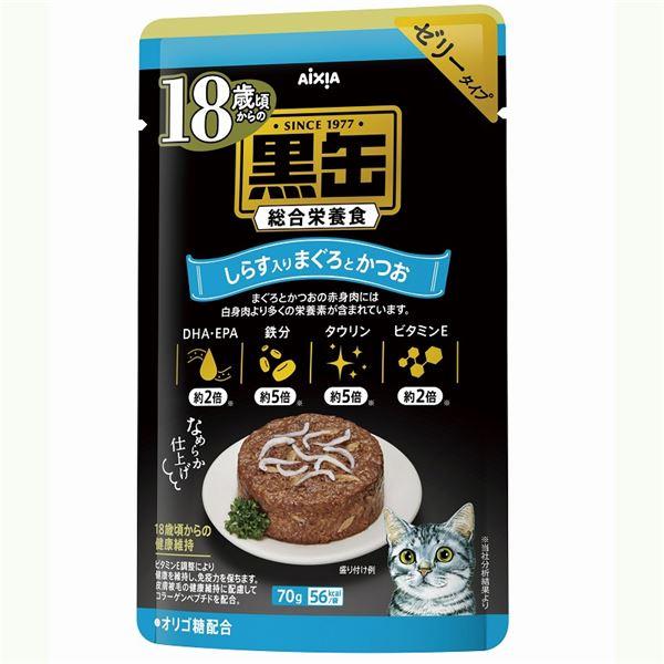 猫用品 キャットフード・サプリメント 関連 (まとめ買い)黒缶パウチ 18歳頃からのしらす入まぐろとかつお 70g【×96セット】【ペット用品・猫用フード】