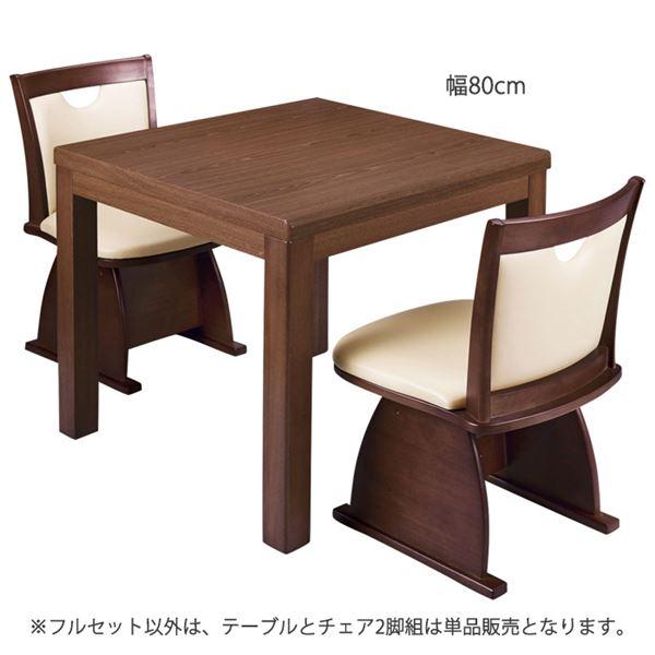 インテリア・寝具・収納 こたつ用布団・カバー セット 関連 【テーブル単品】ダイニングこたつテーブル 幅80cm