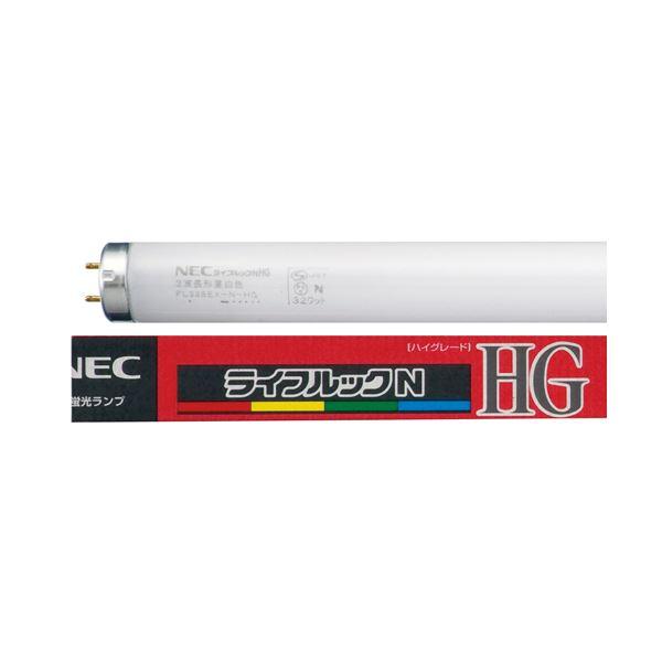 日用品雑貨関連 蛍光ランプ ライフルックHG直管スタータ形 32W形 3波長形 昼白色 FL32SEX-N-HG 1セット(25本)