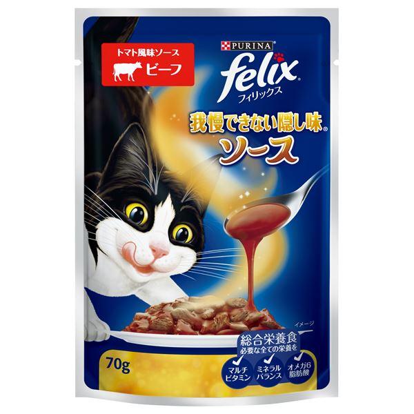 猫関連 (まとめ)フィリックス 我慢できない隠し味ソース トマト風味ソース ビーフ 70g【×60セット】【ペット用品・猫用フード】