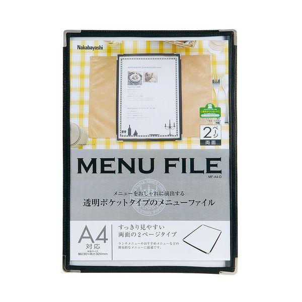 文具・オフィス用品関連 (まとめ) メニューファイルフチ付A4タイプ 2ページ 両面 MF-A4D 1冊 【×10セット】