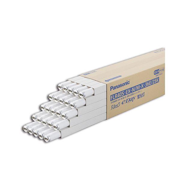 インテリア・寝具・収納 ライト・照明器具 電球 関連 蛍光ランプパルックe-Day ラピッドスタート 40形 昼白色 FLR40SEXNMX36E25K 1ケース(25本)