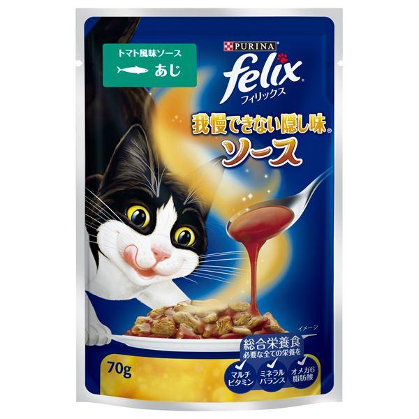 猫用品 キャットフード・サプリメント 関連 (まとめ買い)我慢できない隠し味ソース トマト風味ソース あじ 70g【×60セット】【ペット用品・猫用フード】