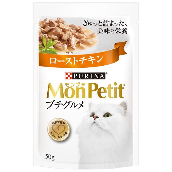 猫関連 (まとめ)モンプチ プチグルメ ローストチキン 50g【×48セット】【ペット用品・猫用フード】