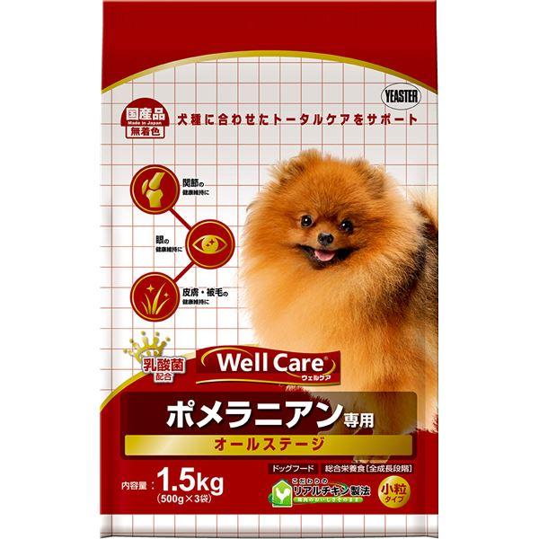 (まとめ買い)ポメラニアン専用 オールステージ 1.5kg【×4セット】【ペット用品・犬用フード】