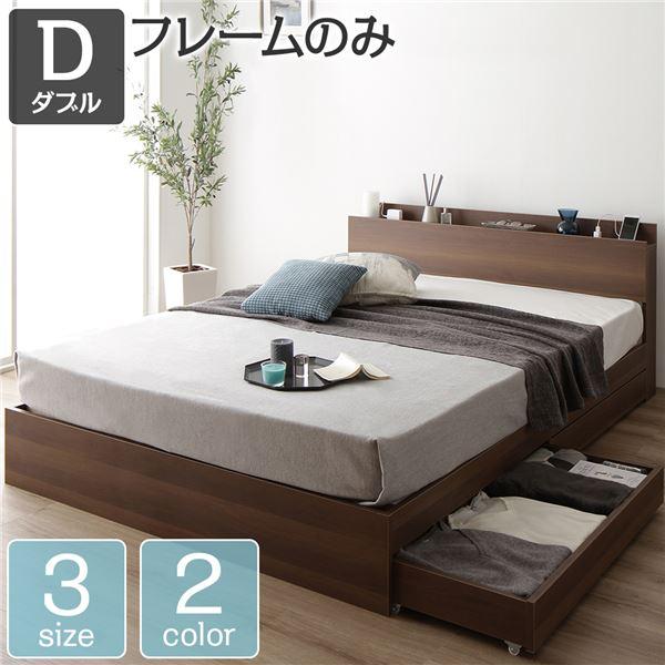 インテリア・寝具・収納 ベッド ベッドフレーム 関連 木製 宮付き コンセント付き キャスター付き引き出し 収納ベッド ブラウン ダブル ベッドフレームのみ