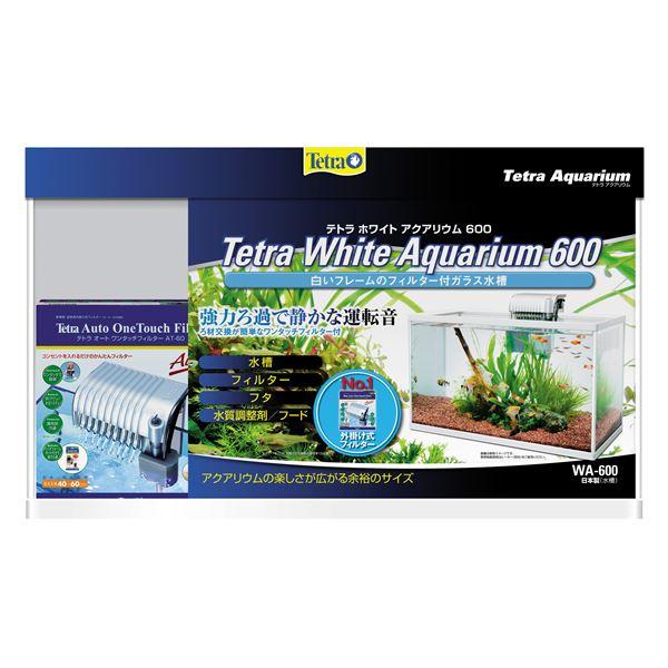 ペット関連 テトラ ホワイトアクアリウム 600