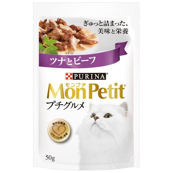 猫用品 キャットフード・サプリメント 関連 (まとめ買い)プチグルメ ツナとビーフ 50g【×48セット】【ペット用品・猫用フード】