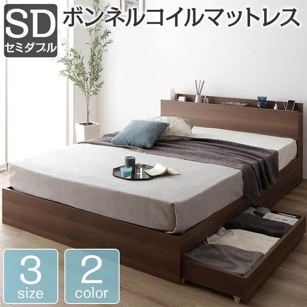 インテリア・寝具・収納 ベッド フレーム・マットレスセット 関連 木製 宮付き コンセント付き キャスター付き引き出し 収納ベッド ブラウン セミダブル ボンネルコイルマットレス付き