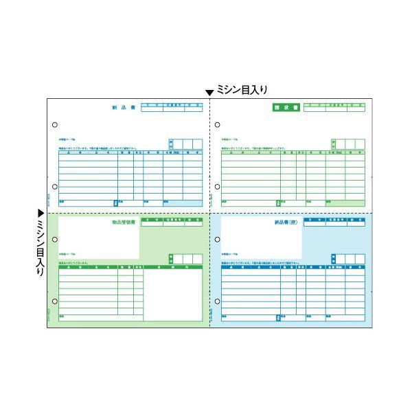ノート・紙製品関連 納品書 A3ヨコ 4面BP0110 1箱(500枚)
