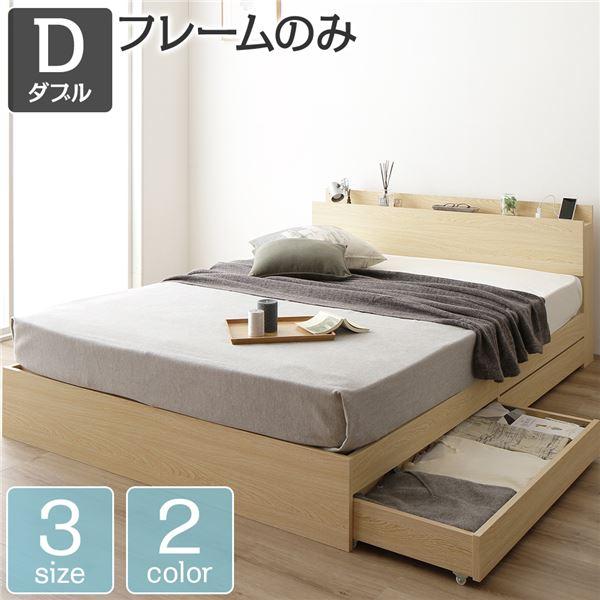 インテリア・寝具・収納 ベッド ベッドフレーム 関連 木製 宮付き コンセント付き キャスター付き引き出し 収納ベッド ナチュラル ダブル ベッドフレームのみ