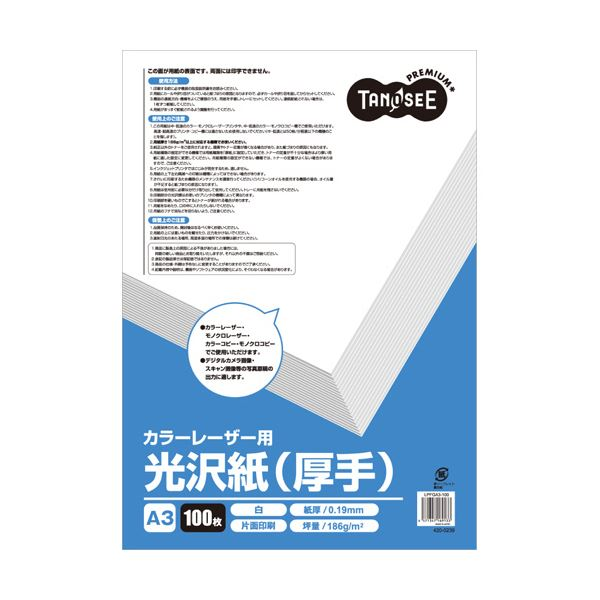 パソコン・周辺機器 PCサプライ・消耗品 コピー用紙・印刷用紙 関連 (まとめ買い)カラーレーザープリンタ用光沢紙(厚手) A3 1冊(100枚) 【×2セット】