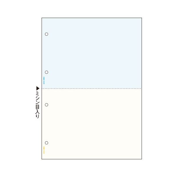 ノート・紙製品関連 マルチプリンタ帳票 A4 カラー2面(ブルー/クリーム) 4穴 BP2011WZ 1セット(2400枚)