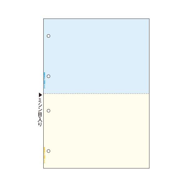 ノート・紙製品関連 マルチプリンタ帳票(FSC森林認証紙) A4 カラー 2面(ブルー/クリーム) 4穴 FSC2011W1箱(2400枚)