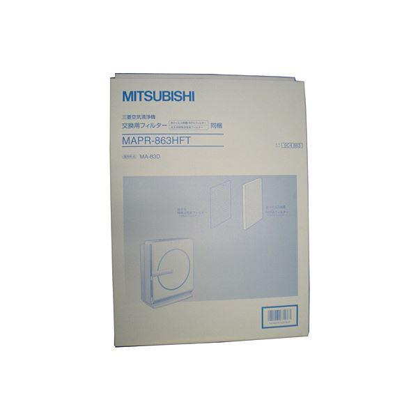 季節・空調家電用 空気清浄機用アクセサリー 交換フィルター 関連 空気清浄機 交換用フィルターセットHEPA・特殊活性炭フィルター MAPR-863HFT 1セット