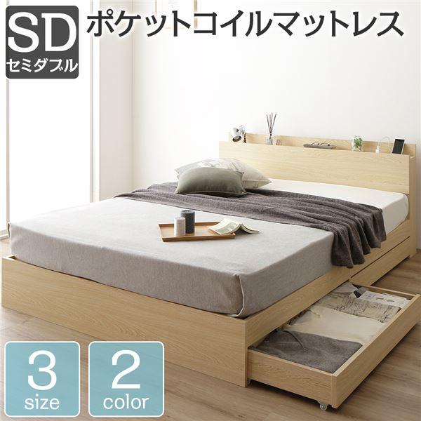 インテリア・寝具・収納 ベッド フレーム・マットレスセット 関連 木製 宮付き コンセント付き キャスター付き引き出し 収納ベッド ナチュラル セミダブル ポケットコイルマットレス付き