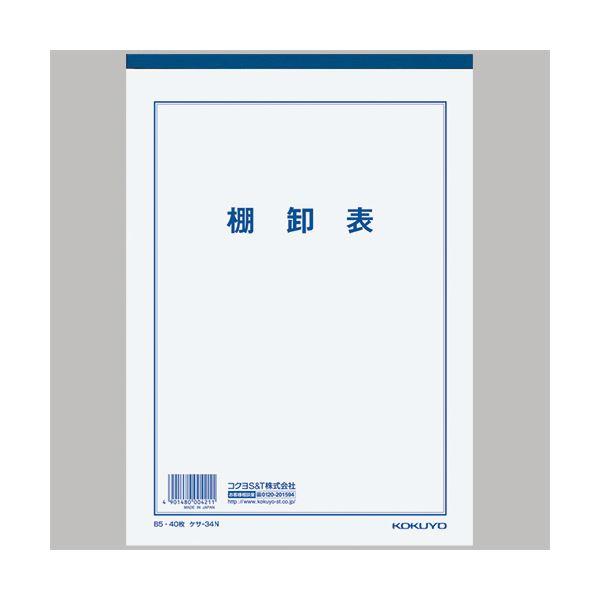 伝票関連 (まとめ) 決算用紙 棚卸表 B5薄口上質紙 25行 40枚 ケサ-34N 1冊 【×30セット】