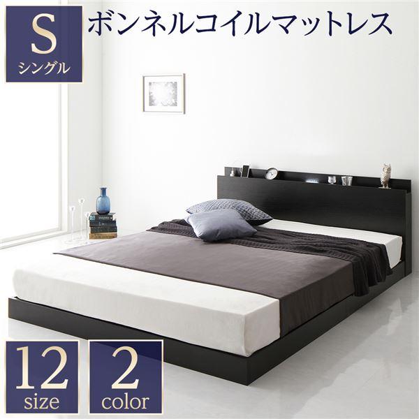 ベッド フレーム・マットレスセット 関連 ベッド 低床 連結 ロータイプ すのこ 木製 LED照明付き 棚付き 宮付き コンセント付き シンプル モダン ブラック シングル ボンネルコイルマットレス付き