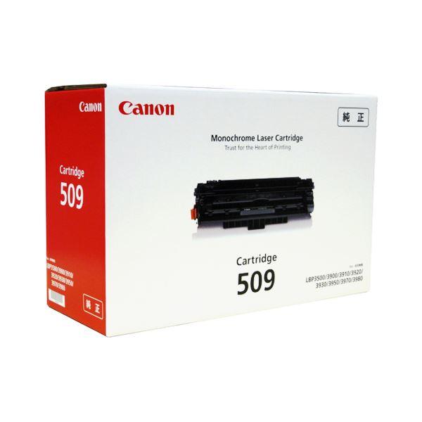 パソコン・周辺機器関連 キヤノン トナーカートリッジ509CRG-509 0045B004 1個