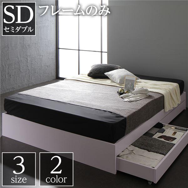 インテリア・寝具・収納 ベッド ベッドフレーム 関連 木製 シンプル ヘッドレス 引出し付き 収納ベッド ホワイト セミダブル ベッドフレームのみ