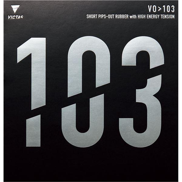 卓球ラケット用ラバー関連 卓球ラケット VO]103 表ソフトラバー 20242 ブラック 1.8