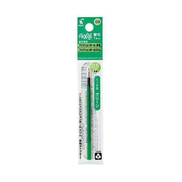 文房具・事務用品 筆記具 関連 (まとめ買い) ゲルインキボールペンフリクションボール替芯 0.5mm グリーン 多色ボールペン用 LFBTRF12EF-G 1セット(10本) 【×5セット】