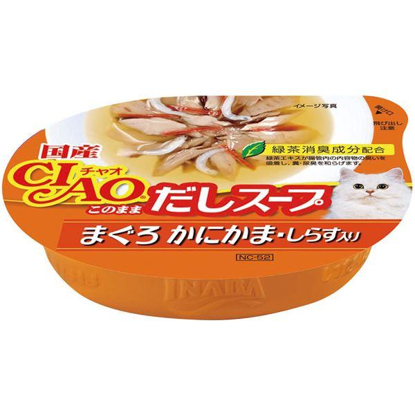 猫用品 キャットフード・サプリメント 関連 (まとめ買い)このままだしスープ まぐろ かにかま・しらす入り 60g NC-52【×48セット】【ペット用品・猫用フード】