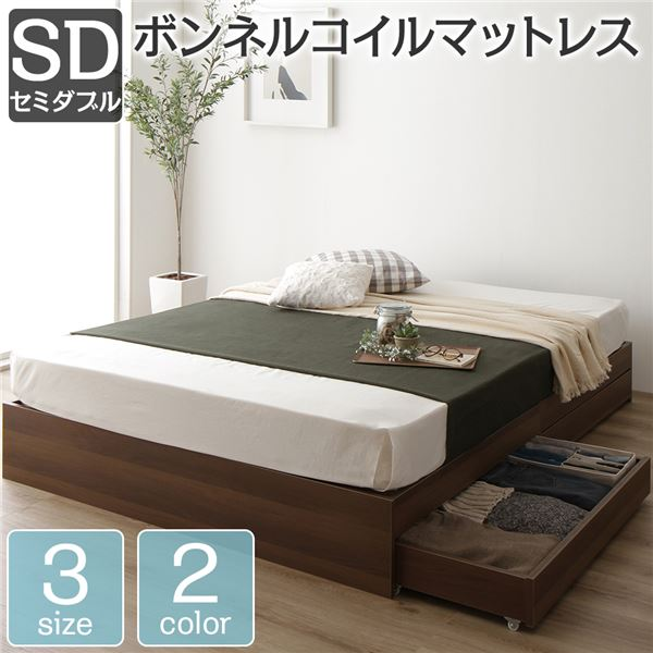 インテリア・寝具・収納 ベッド フレーム・マットレスセット 関連 木製 シンプル ヘッドレス 引出し付き 収納ベッド ブラウン セミダブル ボンネルコイルマットレス付き