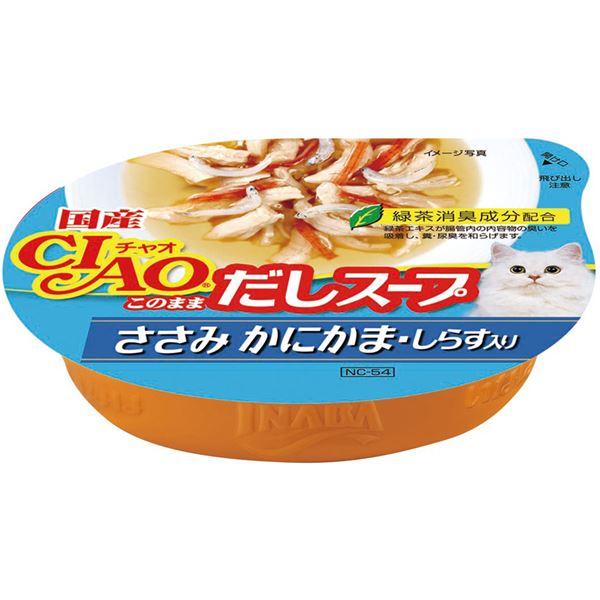 猫用品 キャットフード・サプリメント 関連 (まとめ買い)このままだしスープ ささみ かにかま・しらす入り 60g NC-54【×48セット】【ペット用品・猫用フード】