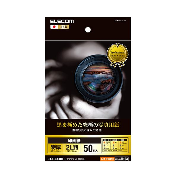 パソコン・周辺機器 PCサプライ・消耗品 コピー用紙・印刷用紙 関連 (まとめ)印画紙 黒を極めた写真用紙プロ2L EJK-RC2L50 1冊(50枚) 【×5セット】
