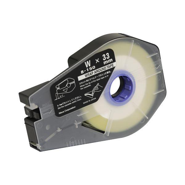 パソコン・周辺機器 PCサプライ・消耗品 インクリボン 関連 (まとめ)ラップアラウンドテープ145M015 33mm×8m 白 3476A075 1個 【×2セット】