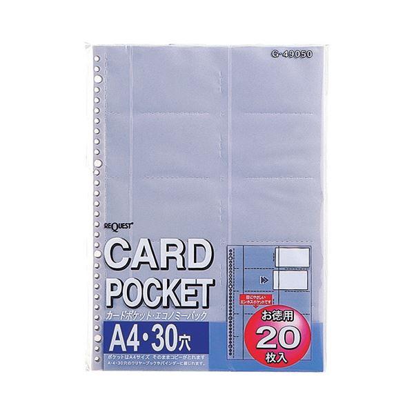 文房具・事務用品 ファイル・バインダー 名刺ファイル 関連 (まとめ)リクエストカードポケット(お徳用) A4タテ 2・4・30穴 両面20ポケット ヨコ入れ G490501パック(20枚) 【×10セット】