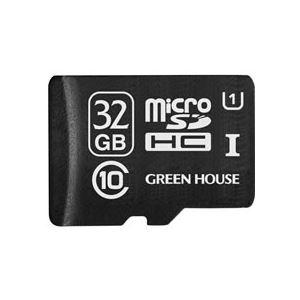 パソコン・周辺機器関連 グリーンハウス microSDHCカード32GB UHS-I Class10 防水仕様 SDHC変換アダプタ付 GH-SDMRHC32GU 1枚