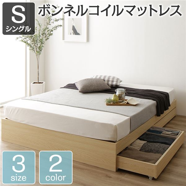 インテリア・寝具・収納 ベッド フレーム・マットレスセット 関連 木製 シンプル ヘッドレス 引出し付き 収納ベッド ナチュラル シングル ボンネルコイルマットレス付き