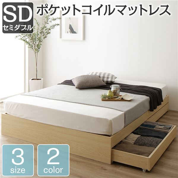 インテリア・寝具・収納 ベッド フレーム・マットレスセット 関連 木製 シンプル ヘッドレス 引出し付き 収納ベッド ナチュラル セミダブル ポケットコイルマットレス付き