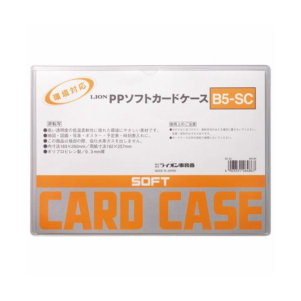 文房具・事務用品 ファイル・バインダー 名刺ファイル 関連 (まとめ)PPソフトカードケース軟質タイプ B5 B5-SC 1枚 【×50セット】