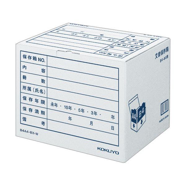 収納用品 マガジンボックス・ファイルボックス 関連 文書保存箱(カラー・フォルダー用) B4・A4用 内寸W394×D324×H291mm 業務用パック 白 B4A4-BX-W1パック(10個)