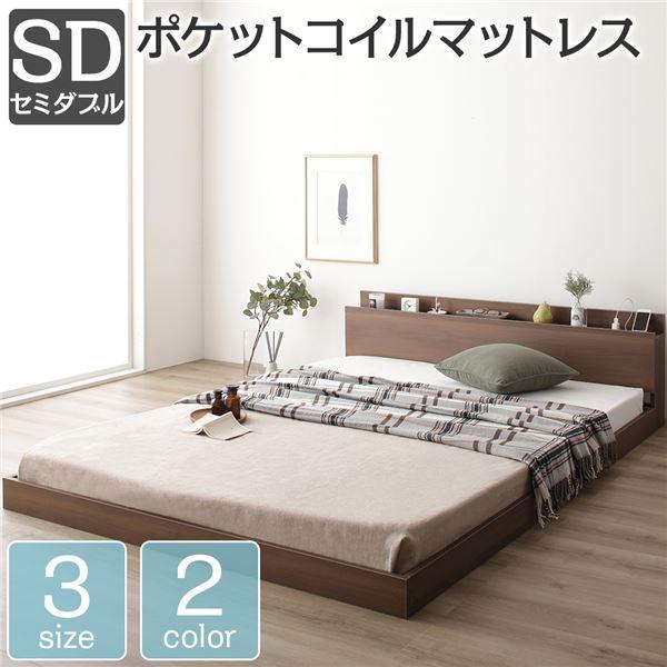 フロアベッド・ローベッド関連 ベッド 低床 ロータイプ すのこ 木製 棚付き 宮付き コンセント付き シンプル モダン ブラウン セミダブル ポケットコイルマットレス付き
