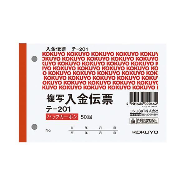 伝票関連 (まとめ) 入金伝票(仮受け・仮払い消費税額表示入り) B7ヨコ型 2枚複写 バックカーボン 50組 テ-2011セット(20冊) 【×2セット】