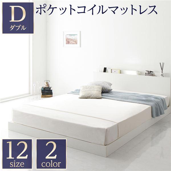 ベッド フレーム・マットレスセット 関連 ベッド 低床 連結 ロータイプ すのこ 木製 LED照明付き 棚付き 宮付き コンセント付き シンプル モダン ホワイト ダブル ポケットコイルマットレス付き