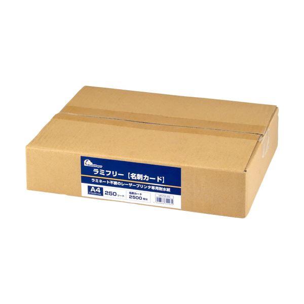 パソコン・周辺機器 PCサプライ・消耗品 コピー用紙・印刷用紙 関連 ラミフリー 名刺カード A410面 0000-302-LFS4 1箱(250枚)