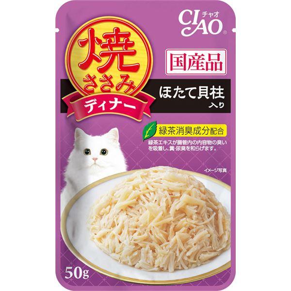猫用品 キャットフード・サプリメント 関連 (まとめ買い)焼ささみディナー ほたて貝柱入り 50g IC-282【×96セット】【ペット用品・猫用フード】