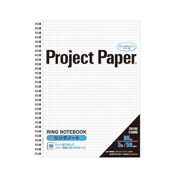 ノート・レポート紙関連 (まとめ) プロジェクトリングノート B55mm方眼罫 50枚 PNB5S 1冊 【×10セット】
