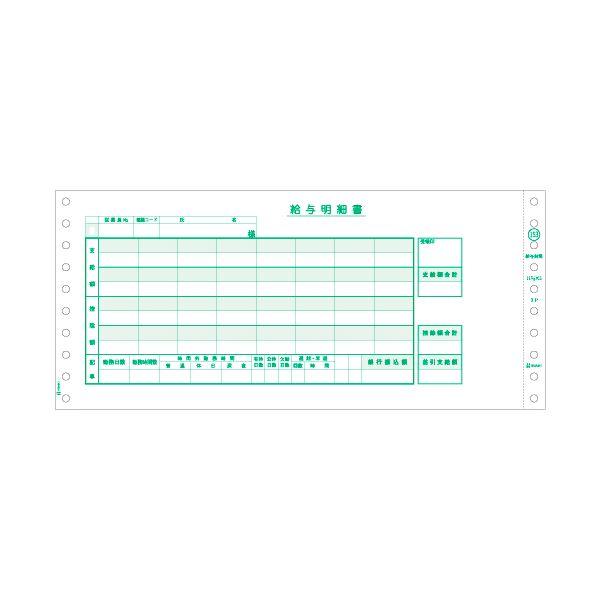 伝票関連 給与封筒 284×127mm3P SB153 1箱(1000セット)